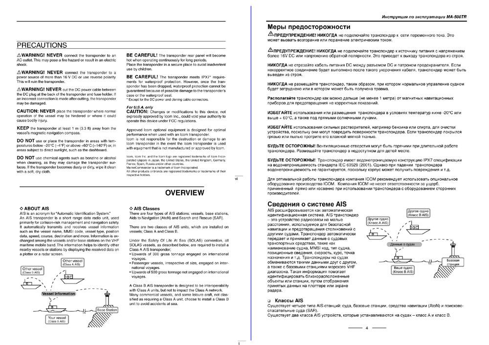 IT and Telecom technical translator Portfolio – User Manual Format
